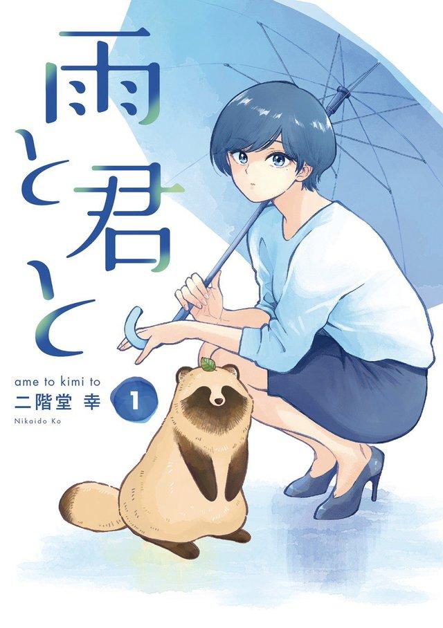 漫画「邂逅雨中貉」作者发布第一卷重版贺图