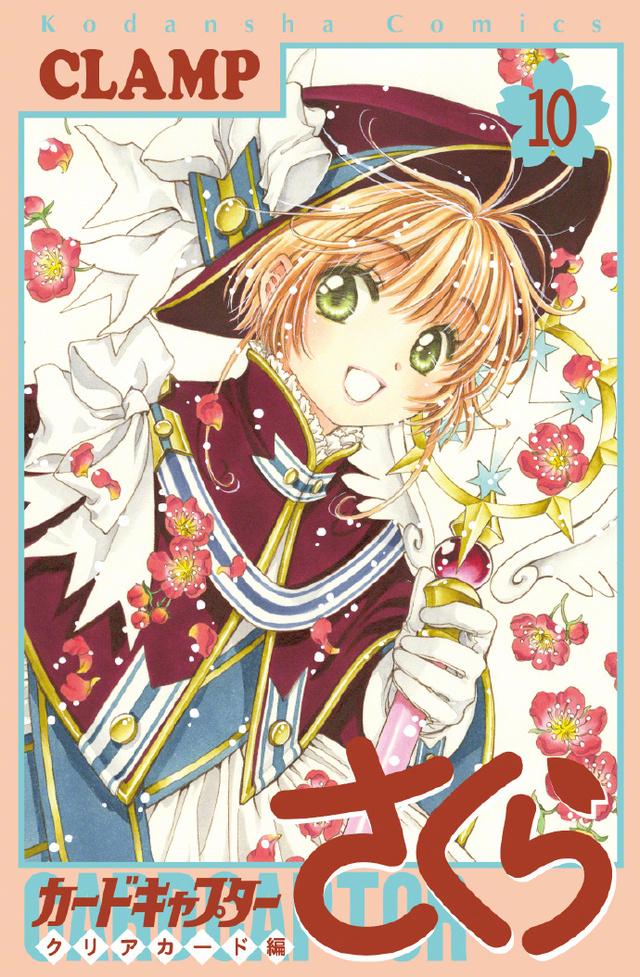 「魔卡少女樱 透明卡牌篇」最新卷封面公开