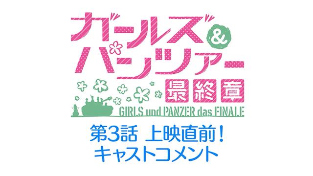剧场版动画「少女与战车:最终章」第三话上映前声优视频留言公开