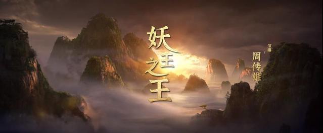 「西游记之再世妖王」主题曲「妖王之王」MV公开
