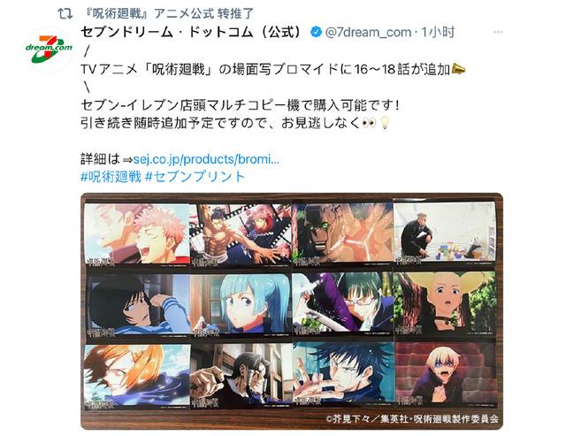 日本711宣布联动TV动画「咒术回战」