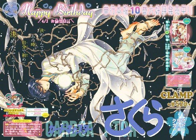 漫画「魔卡少女樱 透明卡牌篇」最新彩图公开