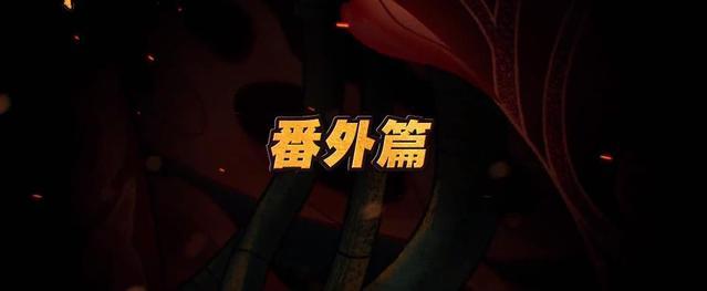 「新神榜:哪吒重生」电影番外篇发布