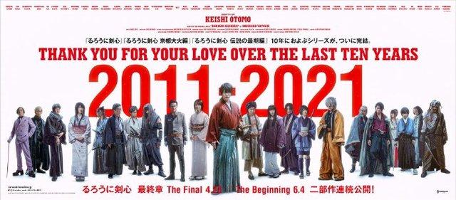 「浪客剑心」真人版10周年纪念海报公开
