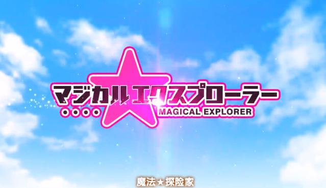 漫画「魔法★探险家」发售CM公开
