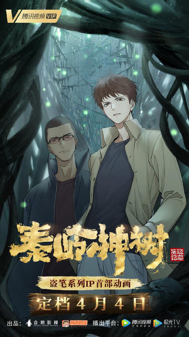 国产动画「秦岭神树」海报正式公开