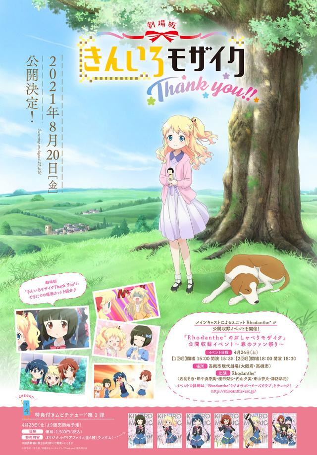 剧场版「黄金拼图Thank you!!」确定上映日期