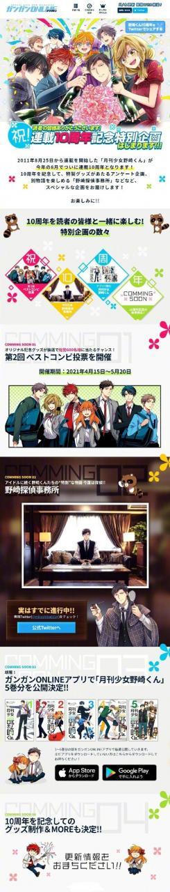 「月刊少女野崎君」连载10周年纪念特别企划公开