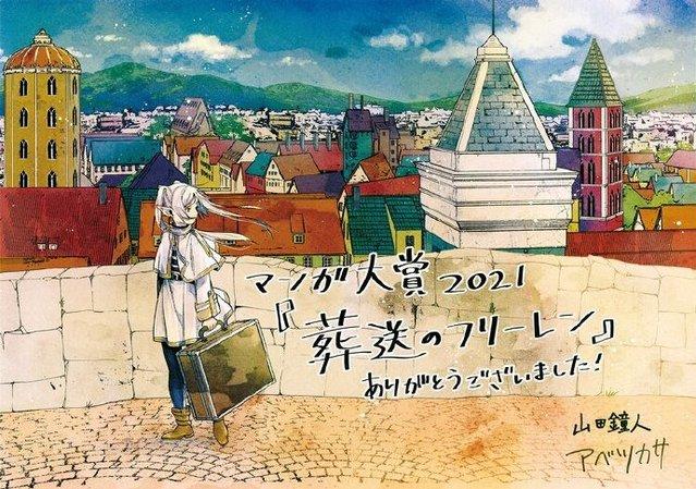 漫画大赏2021结果揭晓 大奖得主「葬送的芙莉莲」