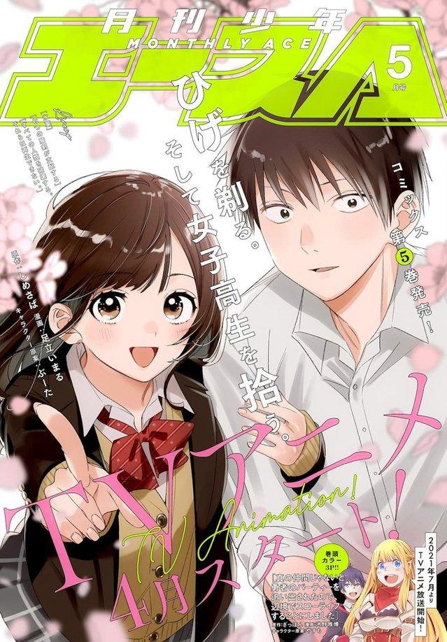 漫画杂志「月刊少年Ace」五月号封面公开