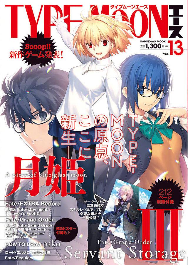 杂志「TYPE-MOON ACE」VOL.13封面公开