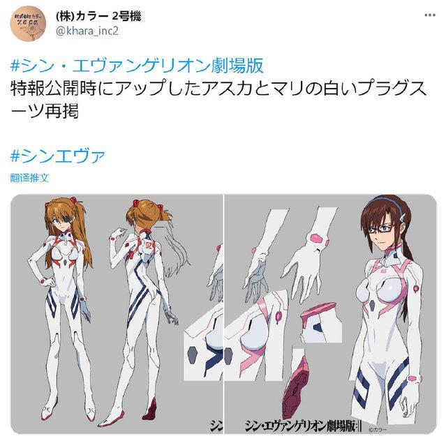 仁井学公开其绘制的「新·福音战士剧场版:│▌」角色图