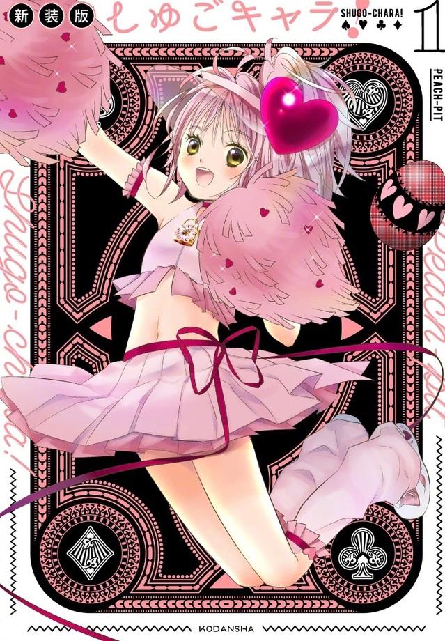 漫画「守护甜心」新装版第3、4卷封面公开