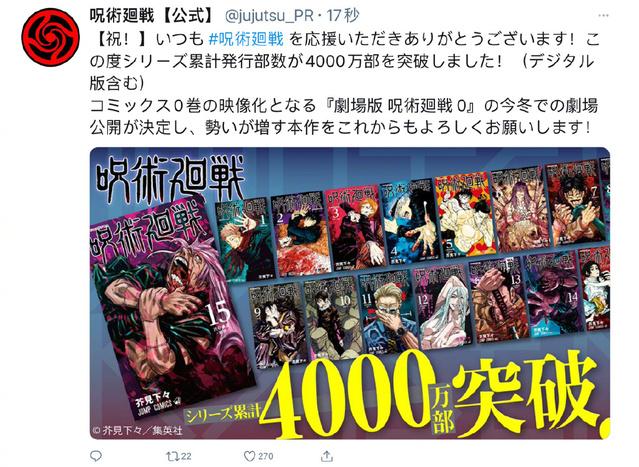 「咒术回战」81w粉纪念图标更新 漫画累计4000万突破