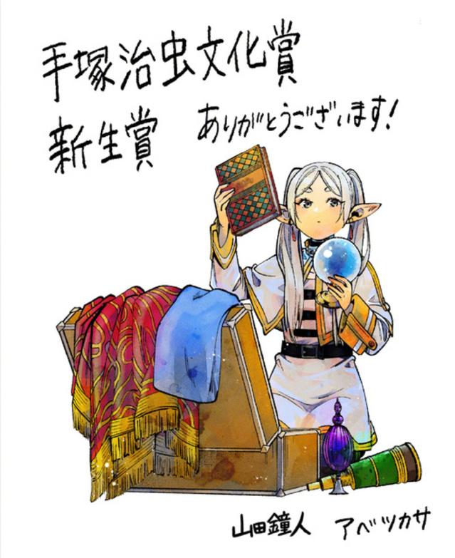 第25届手冢治虫文化奖正式获奖名单公开
