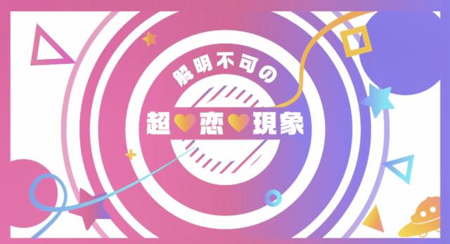 「Odd Taxi」插曲「超常恋現象」动画MV公开