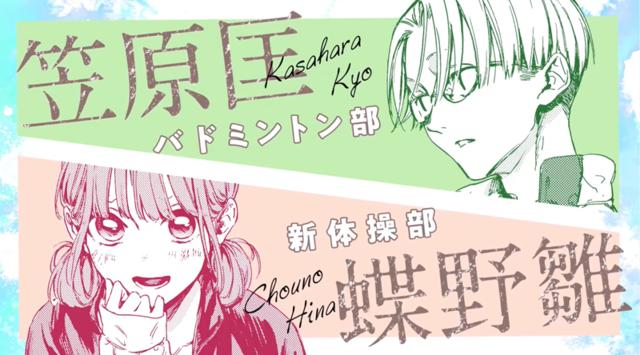 新连载漫画「アオのハコ」公式PV公开