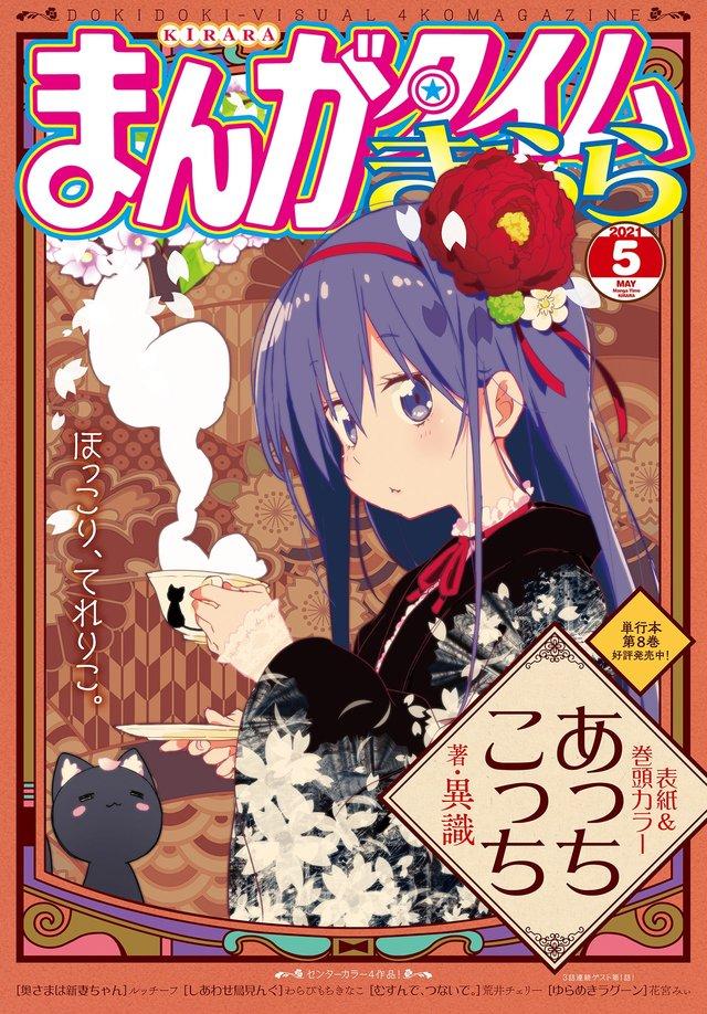 漫画杂志「Manga Time Kirara」公开五月号封面