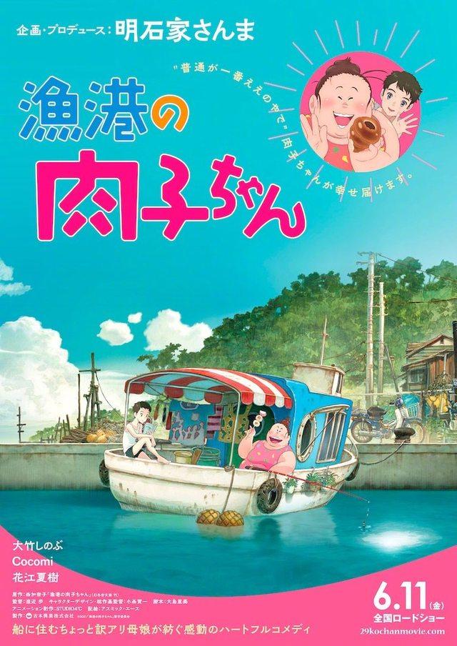 剧场版动画「渔港的肉子酱」追加声优公开
