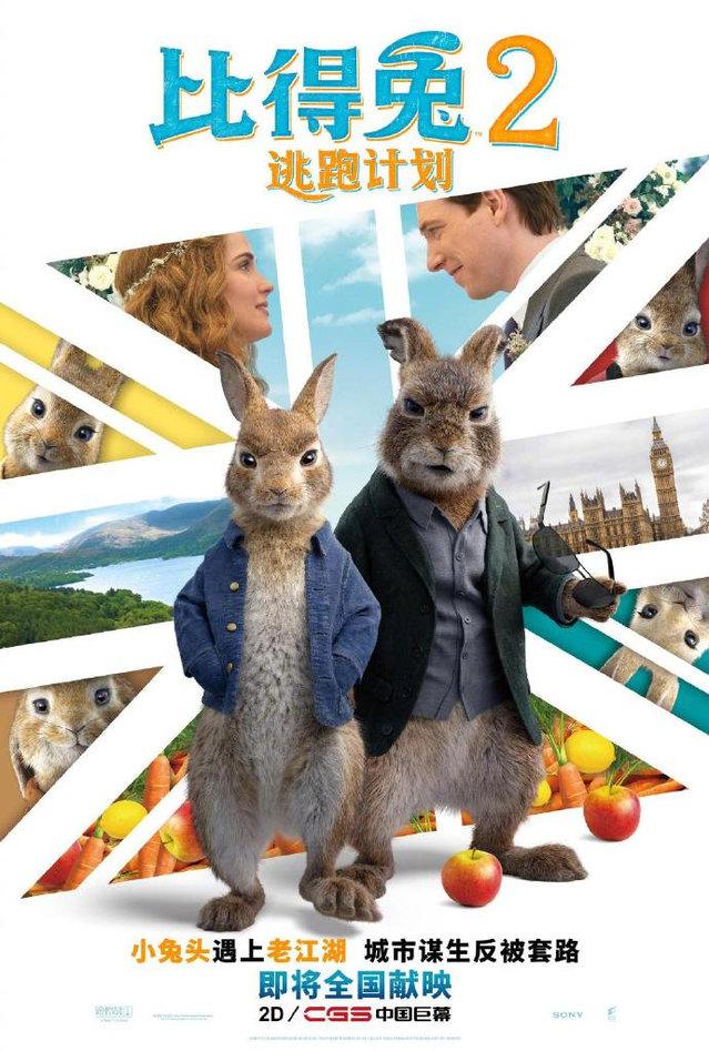 电影「比得兔2:逃跑计划」确认引进内地
