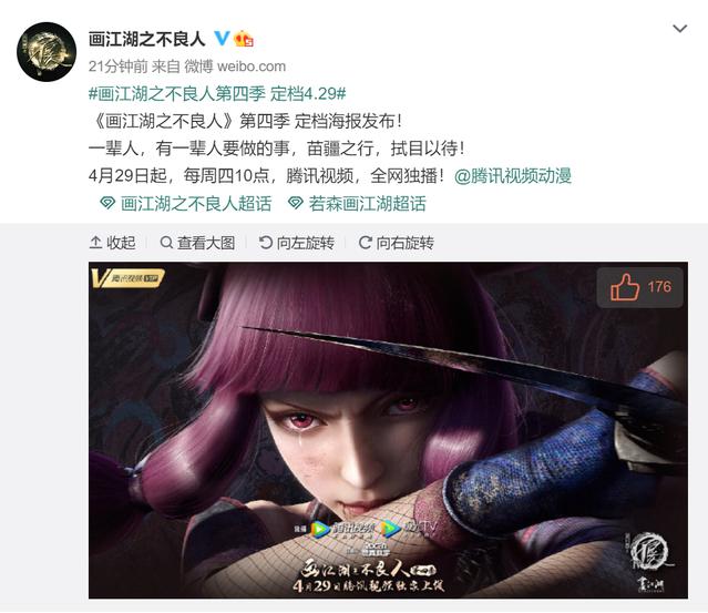 「画江湖之不良人」发布第四季定档海报