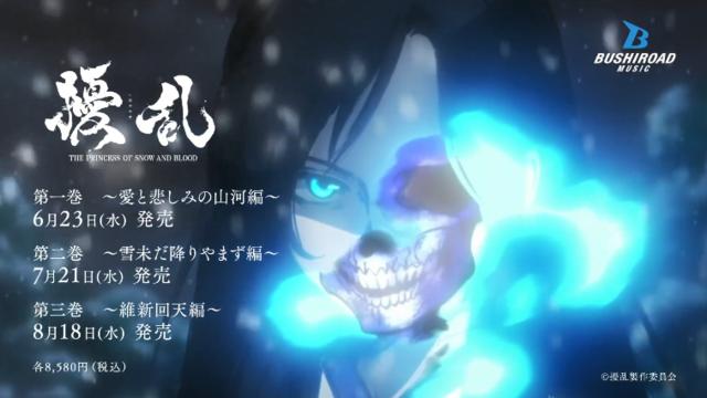 「扰乱 THE PRINCESS OF SNOW AND BLOOD」BD发售决定CM公开