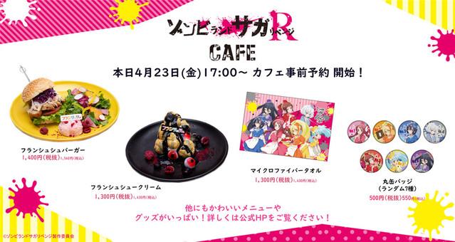 「佐贺偶像是传奇:卷土重来」主题咖啡厅海报及商品图公开