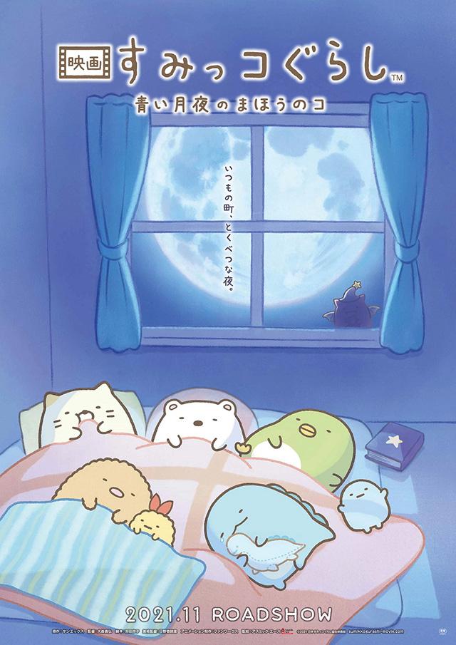 「角落小伙伴」第二部「青い月夜のまほうのコ」将于11月上映