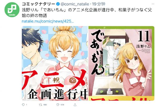 浅野りん漫画「相合之物」宣布动画化