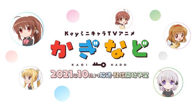 短篇动画「かぎなど」特报PV公开
