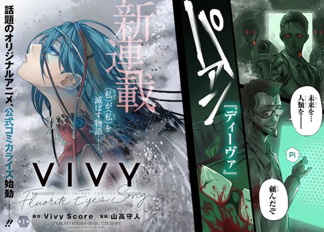 漫画版「Vivy -Fluorite Eye's Song-」正式开始连载