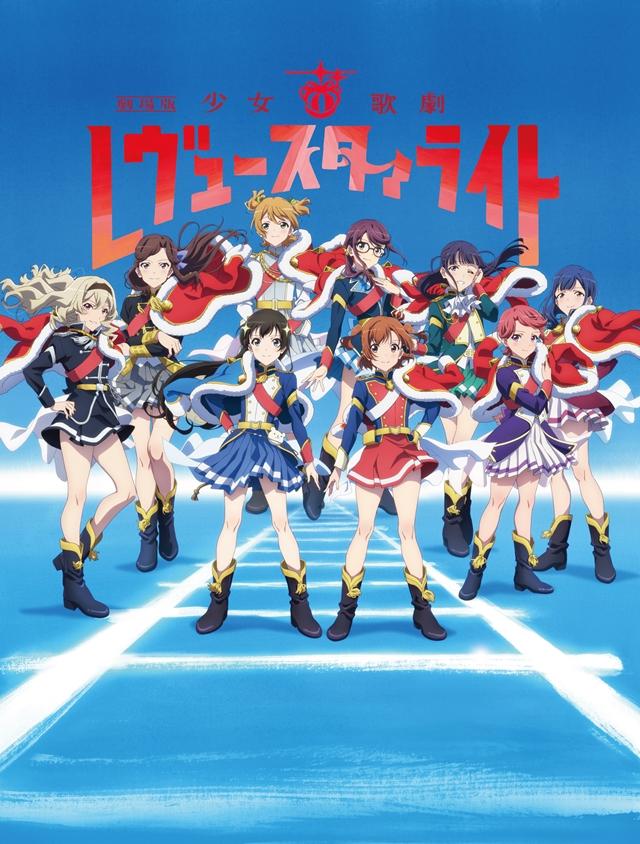 剧场版动画「少女☆歌剧Revue Starlight」正式PV公开