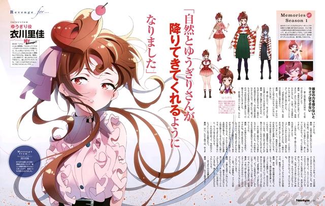 杂志「Newtype」五月刊「佐贺偶像是传奇」版权绘公开