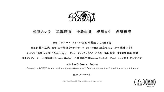 「BanG Dream! Episode of Roselia Ⅱ」正式预告PV公布