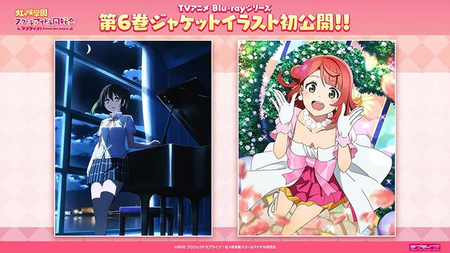 「LoveLive!虹咲学园学园偶像同好会」BD第6卷封面公开