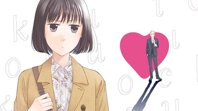 漫画「这爱情有点奇怪」全新CM影像公布