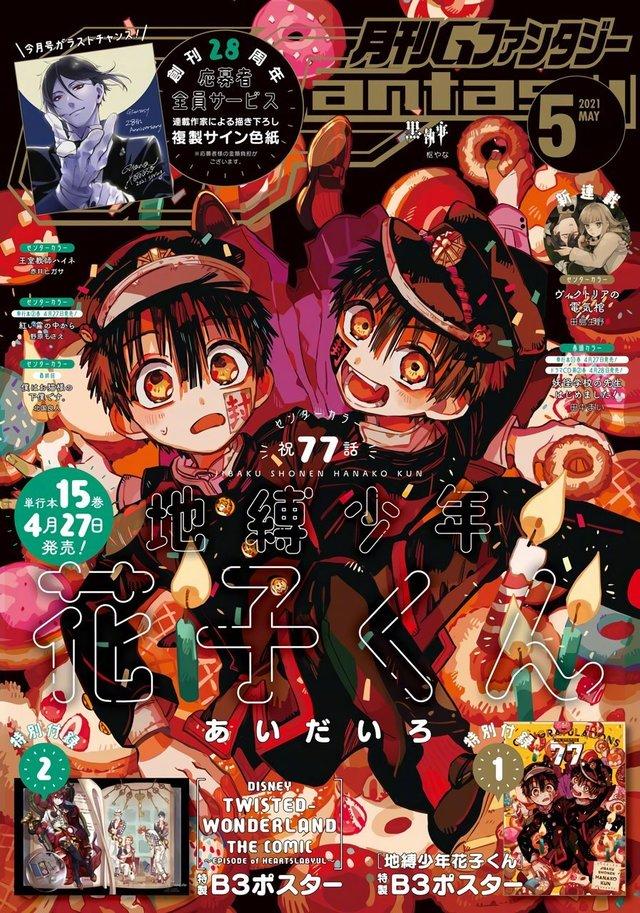 「地缚少年花子君」漫画第15卷封面及最新杂志封面公开