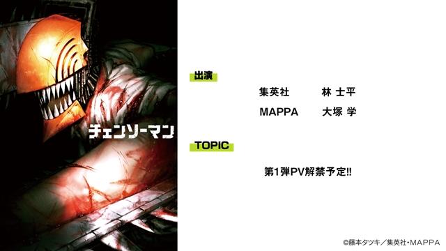MAPPA宣布建社10周年纪念活动将于6月27日举办