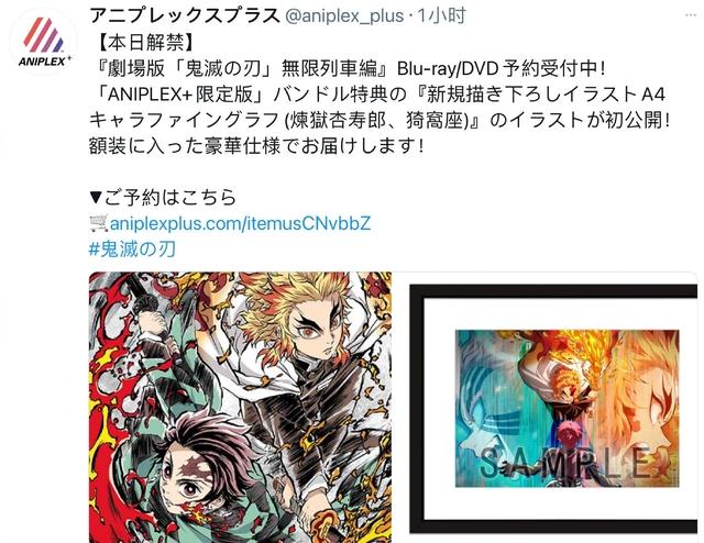 「鬼灭之刃:无限列车篇」Aniplex光碟特典原画公开