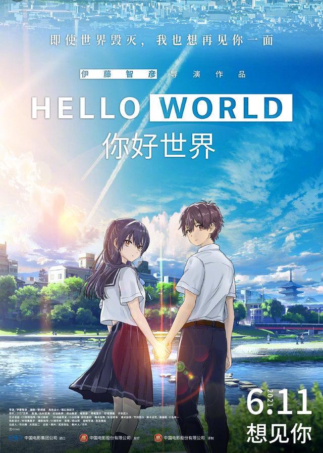 动画电影「你好世界」公开定档海报