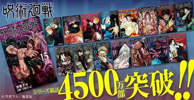 漫画「咒术回战」系列发行量突破4500万册