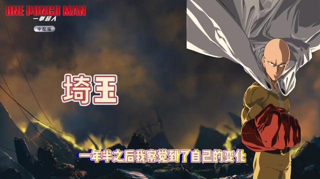 TV动画「一拳超人」第一季中配版PV公开