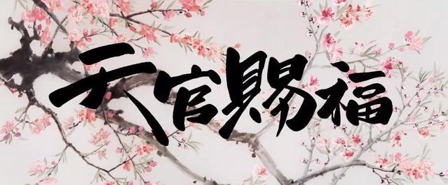 「天官赐福」动画日语版第1弹PV公开