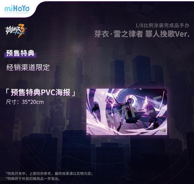 APEX-TOYS公开「崩坏3rd」芽衣最新手办