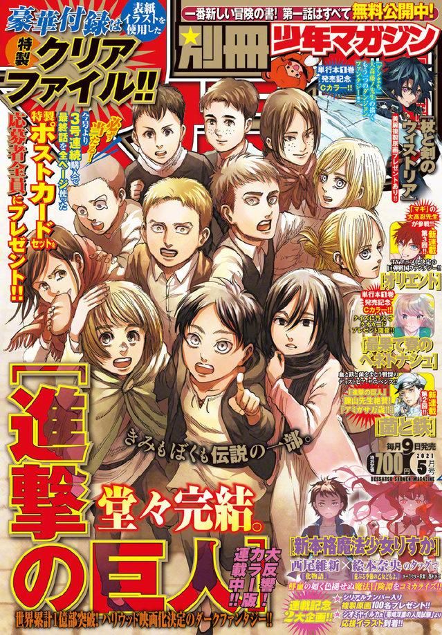 「进击的巨人」最终话杂志封面公开