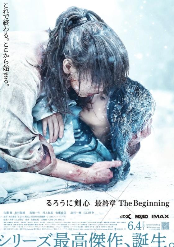 「浪客剑心 最终章The Beginning」正式海报公开