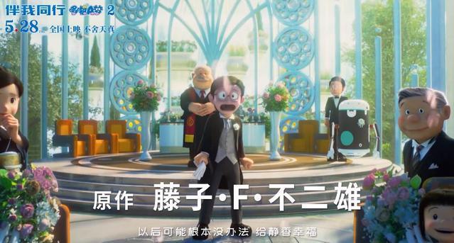 动画电影「哆啦A梦:伴我同行2」中文预告片公开