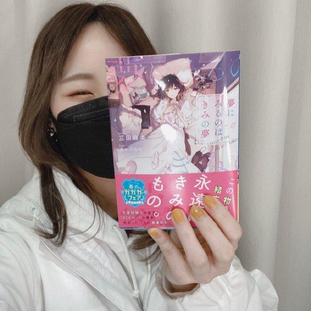 三田麻央小说出道作「夢にみるのは、きみの夢」昨日发售