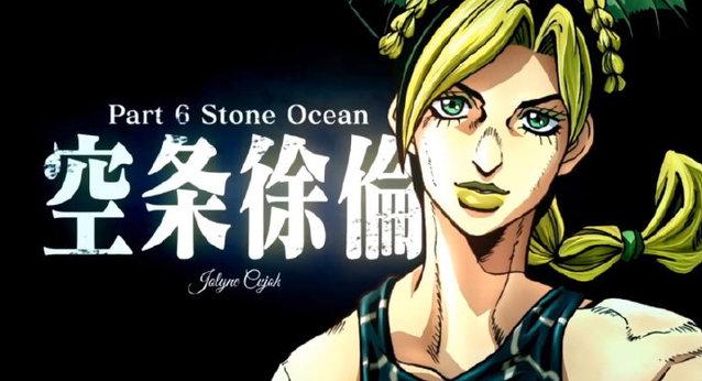 「JOJO的奇妙冒险 石之海」决定制作动画