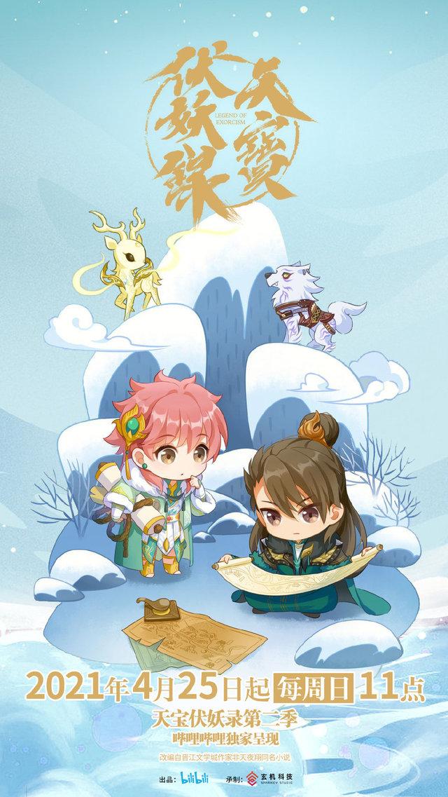 动画「天宝伏妖录」第二季宣传海报公开